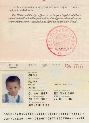 Daji's Chinese passport