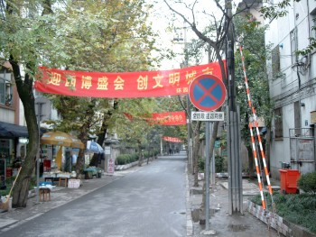 Street scene with banners in Hangzhou